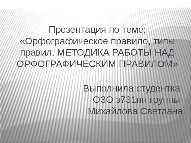 Презентация по теме: «Орфографическое правило, типы правил. МЕТОДИКА РАБОТЫ Н...