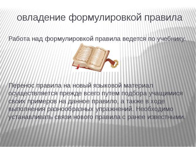 овладение формулировкой правила Работа над формулировкой правила ведется по у...