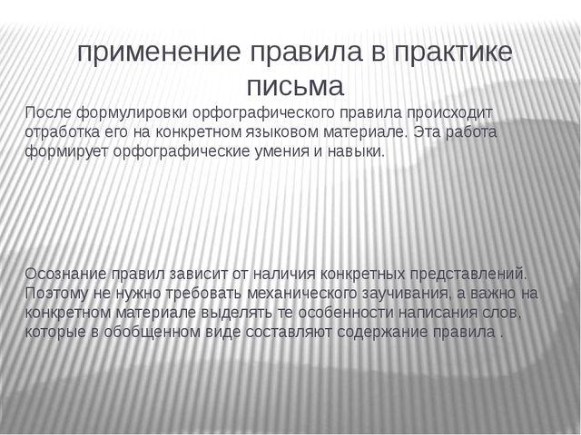 применение правила в практике письма После формулировки орфографического прав...