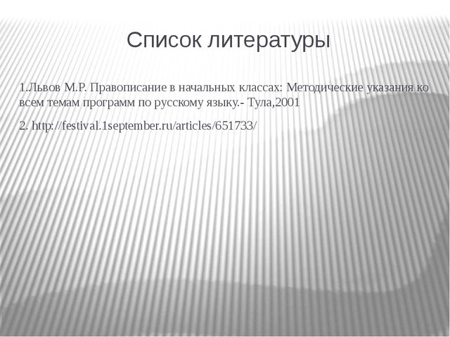 Список литературы 1.Львов М.Р. Правописание в начальных классах: Методические...