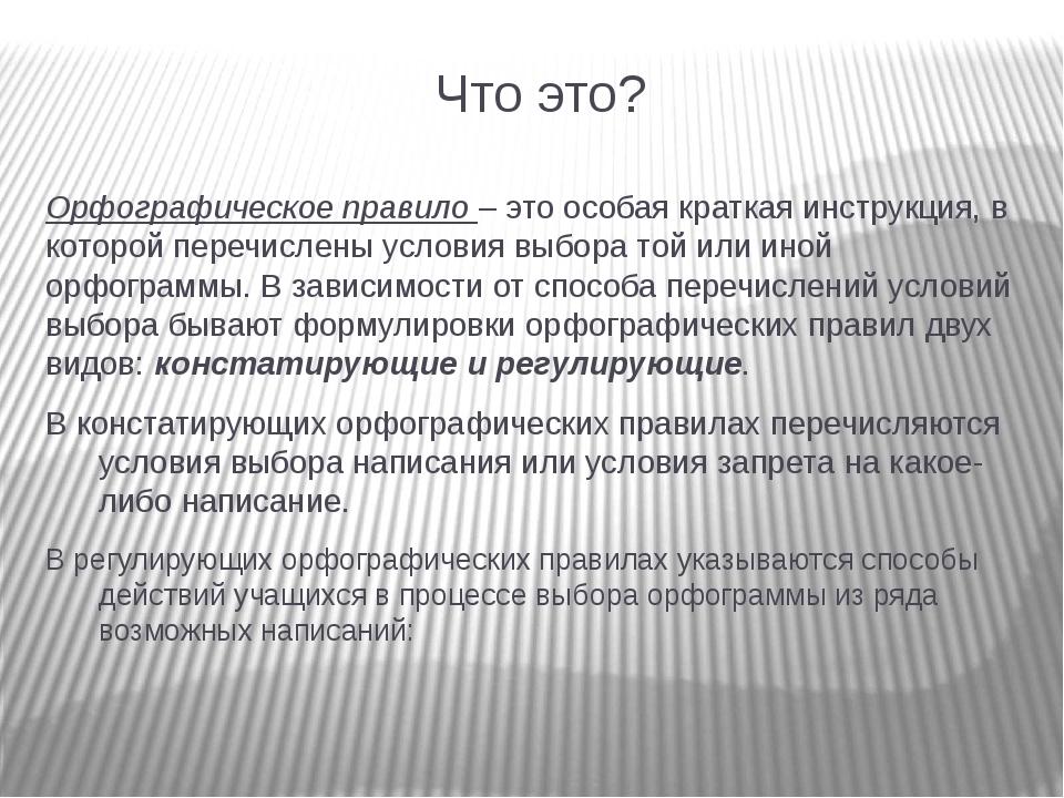 Что это? Орфографическое правило – это особая краткая инструкция, в которой п...