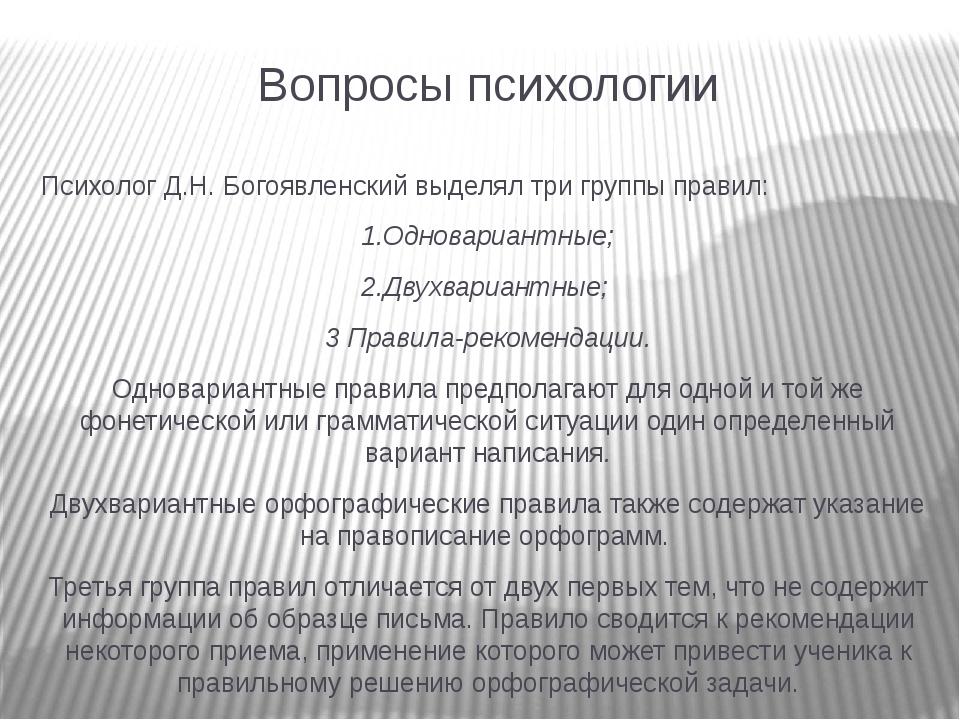 Вопросы психологии Психолог Д.Н. Богоявленский выделял три группы правил: 1.О...