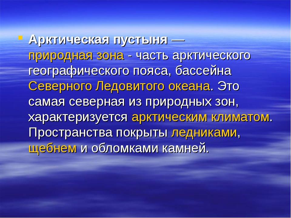 Арктическая пустыня — природная зона - часть арктического географического по...