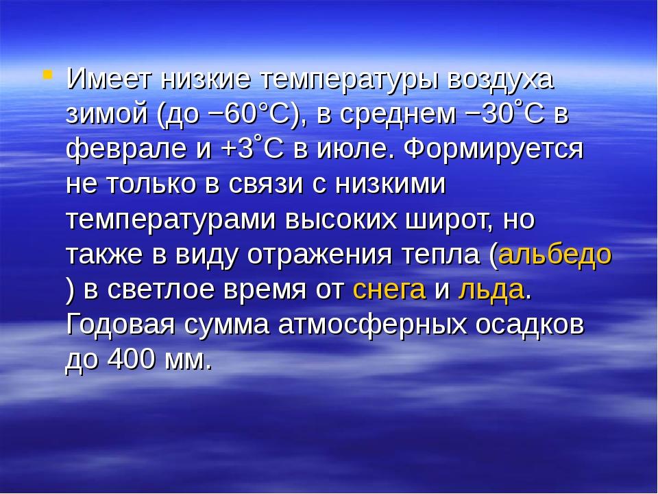 Имеет низкие температуры воздуха зимой (до −60°C), в среднем −30˚С в феврале...