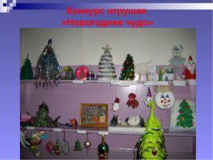 Конкурс игрушек «Новогоднее чудо»
