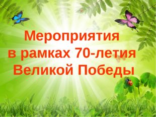 Мероприятия в рамках 70-летия Великой Победы