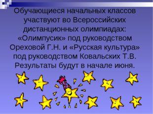 Обучающиеся начальных классов участвуют во Всероссийских дистанционных олимпи