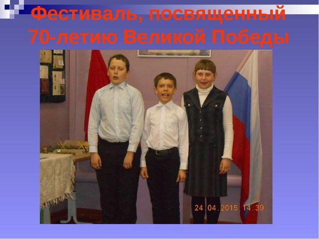 Фестиваль, посвященный 70-летию Великой Победы