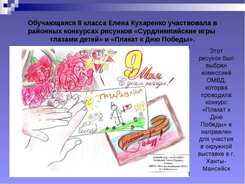 Обучающаяся 8 класса Елена Кухаренко участвовала в районных конкурсах рисунко...