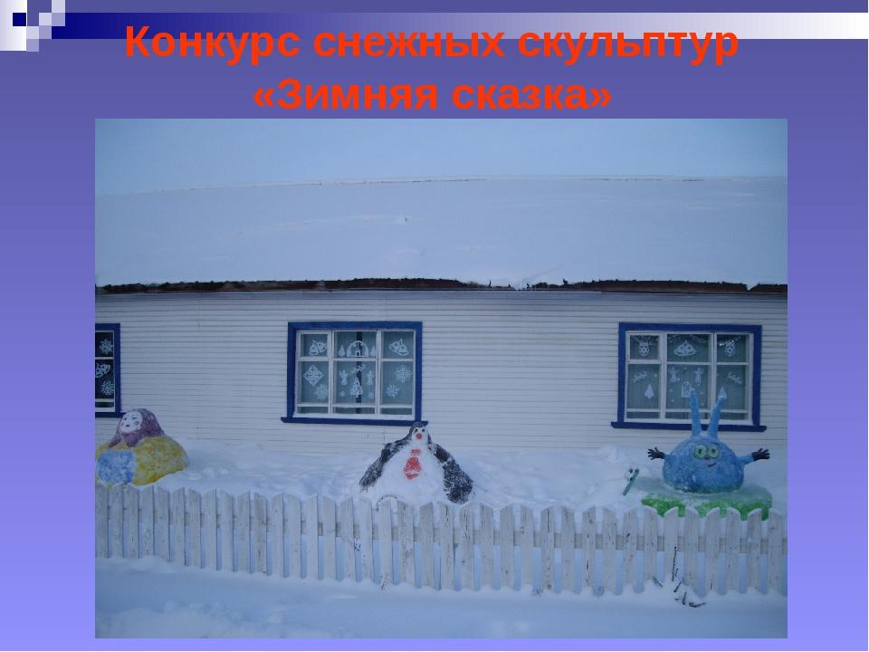 Конкурс снежных скульптур «Зимняя сказка»