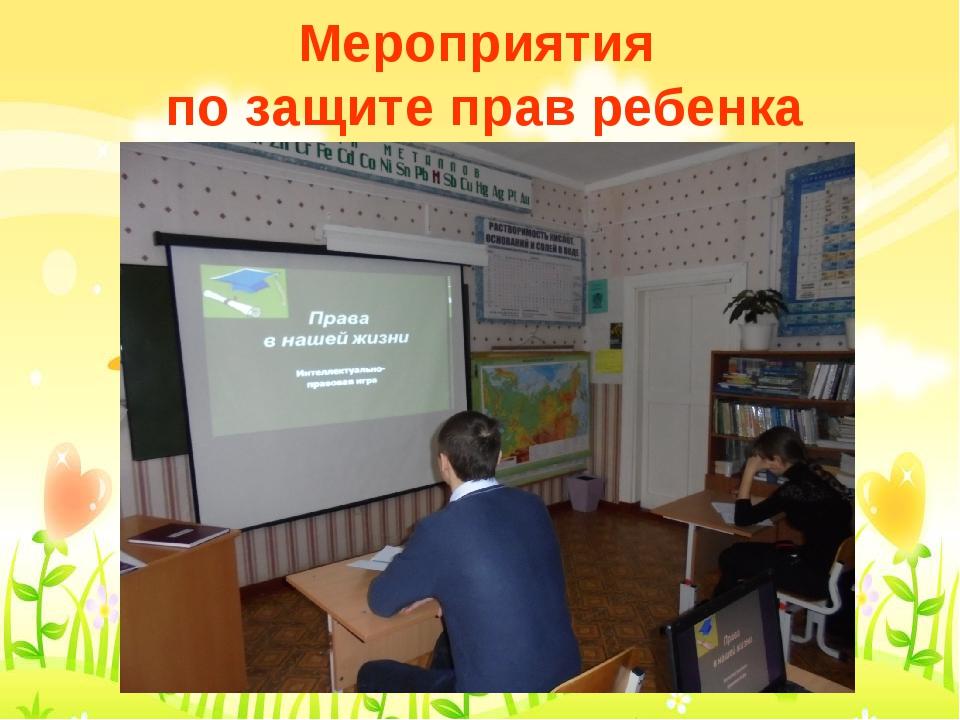 Мероприятия по защите прав ребенка