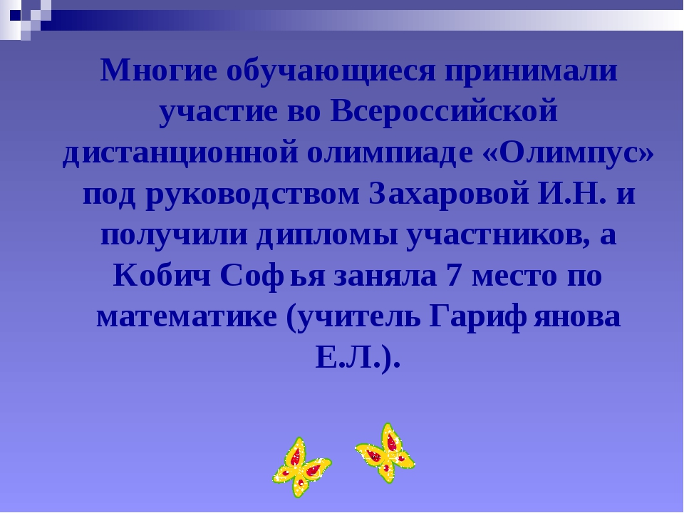 Многие обучающиеся принимали участие во Всероссийской дистанционной олимпиаде...