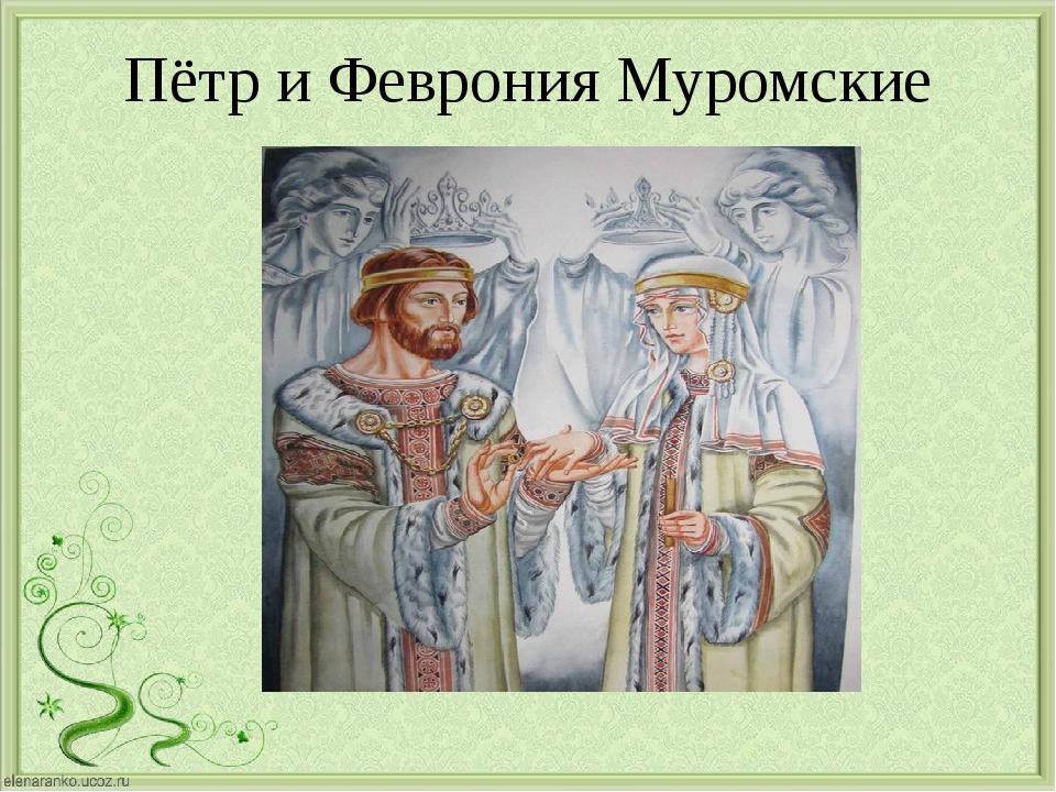 Пётр и Феврония Муромские