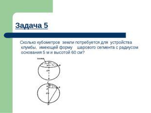 Задача 5 Сколько кубометров земли потребуется для устройства клумбы, имеющей