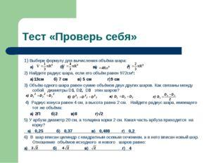 Тест «Проверь себя» 1) Выбери формулу для вычисления объёма шара: а) б) в) г)