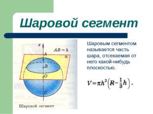 Шаровой сегмент Шаровым сегментом называется часть шара, отсекаемая от него к