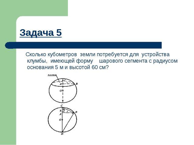 Задача 5 Сколько кубометров земли потребуется для устройства клумбы, имеющей...
