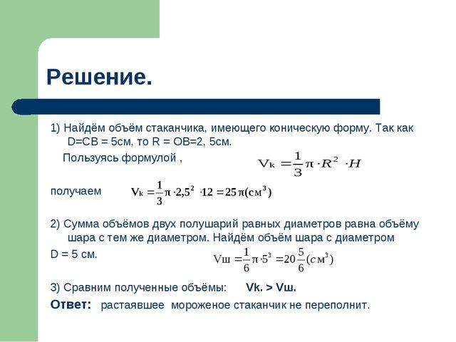 Решение. 1) Найдём объём стаканчика, имеющего коническую форму. Так как D=CB...