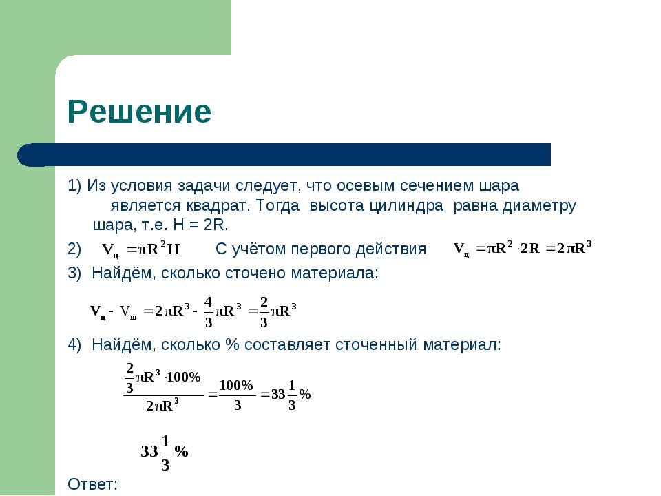 Решение 1)Из условия задачи следует, что осевым сечением шара является квадр...