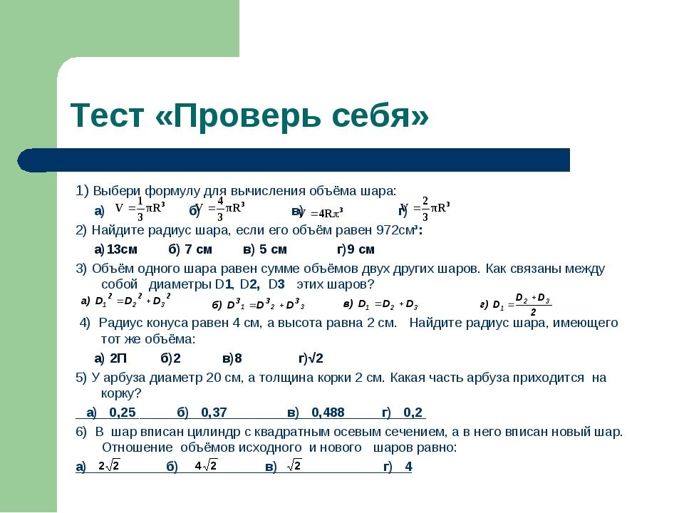 Тест «Проверь себя» 1) Выбери формулу для вычисления объёма шара: а) б) в) г)...