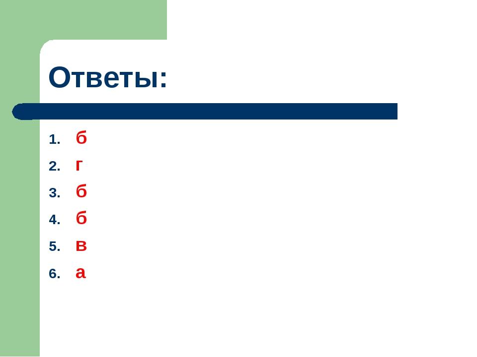 Ответы: б г б б в а
