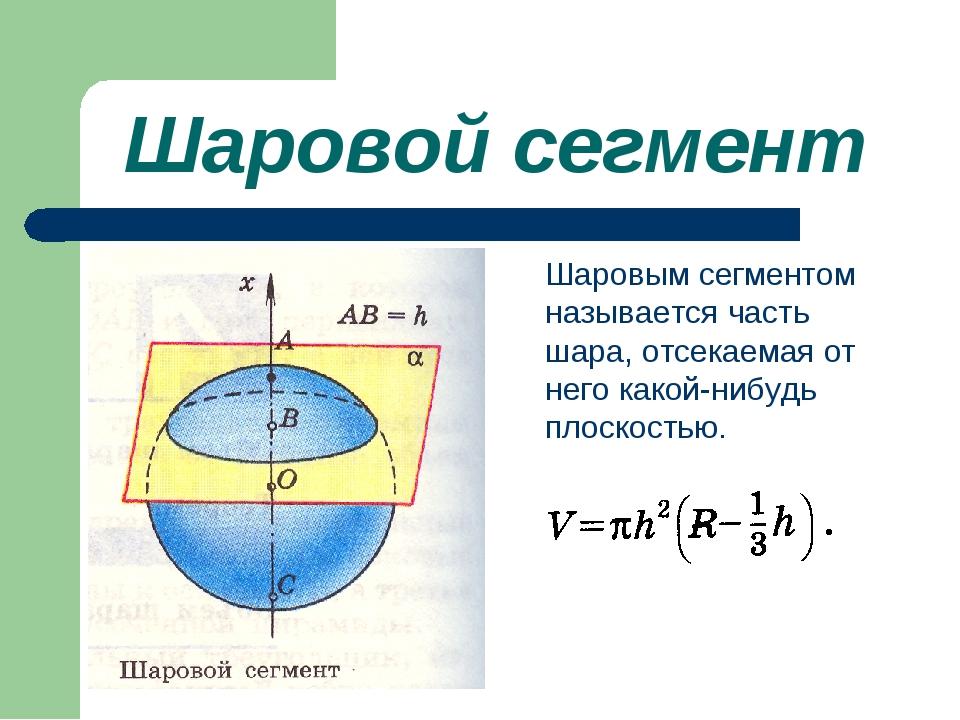 Шаровой сегмент Шаровым сегментом называется часть шара, отсекаемая от него к...