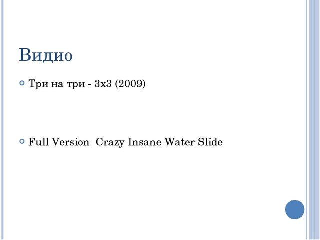 Видио Три на три - 3x3 (2009) Full Version Crazy Insane Water Slide
