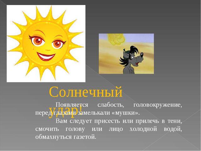Солнечный удар! Появляется слабость, головокружение, перед глазами замелькал...