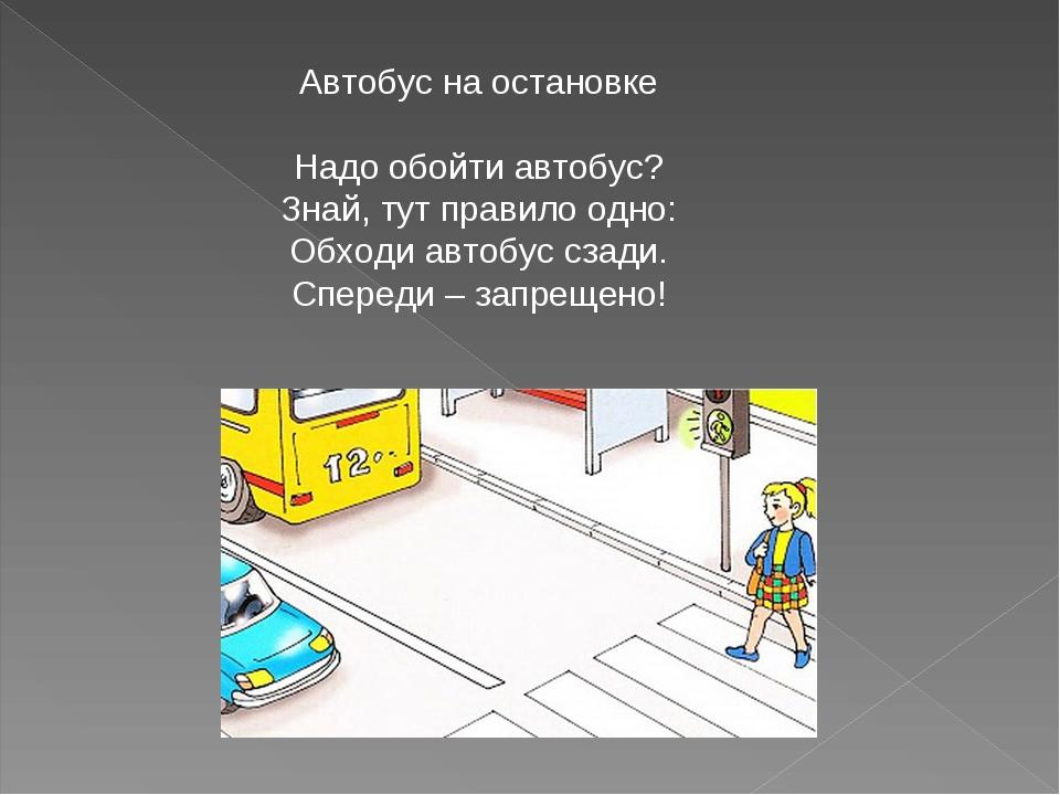 Автобус на остановке Надо обойти автобус? Знай, тут правило одно: Обходи авто...