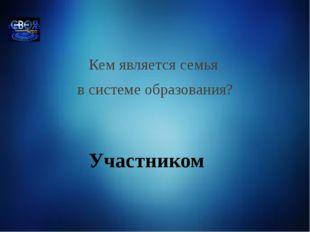 Советский и российский педагог и психолог. Разработчик оригинальной концепции