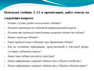 Используя учебник § 2.5 и презентацию, дайте ответы на следующие вопросы: В к