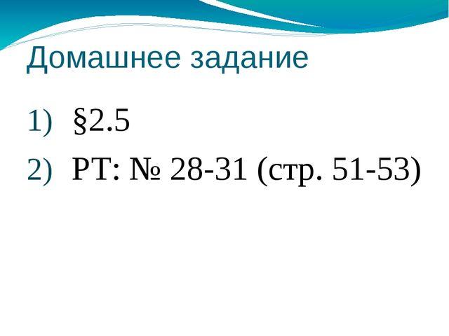 Домашнее задание §2.5 РТ: № 28-31 (стр. 51-53)