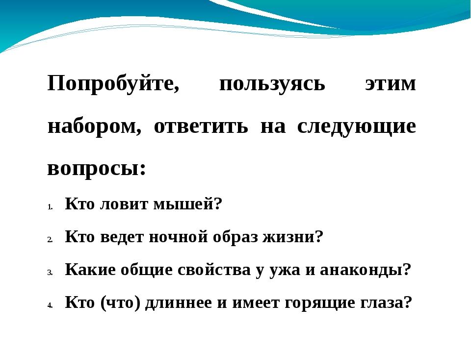 Попробуйте, пользуясь этим набором, ответить на следующие вопросы: Кто ловит...