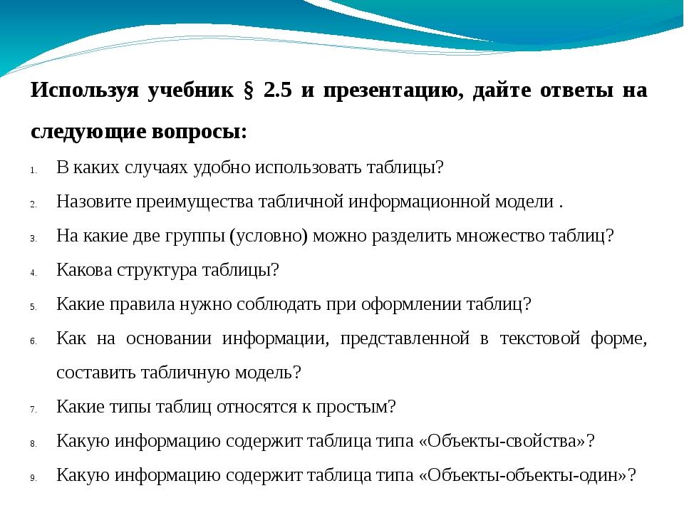 Используя учебник § 2.5 и презентацию, дайте ответы на следующие вопросы: В к...