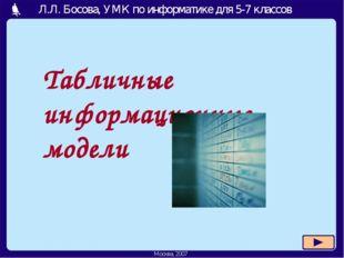Табличные информационные модели Л.Л. Босова, УМК по информатике для 5-7 класс