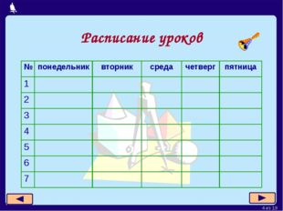 Расписание уроков * из 19