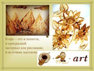 Кофе – это и напиток, и прекрасный материал для рисование, и источник вдохно