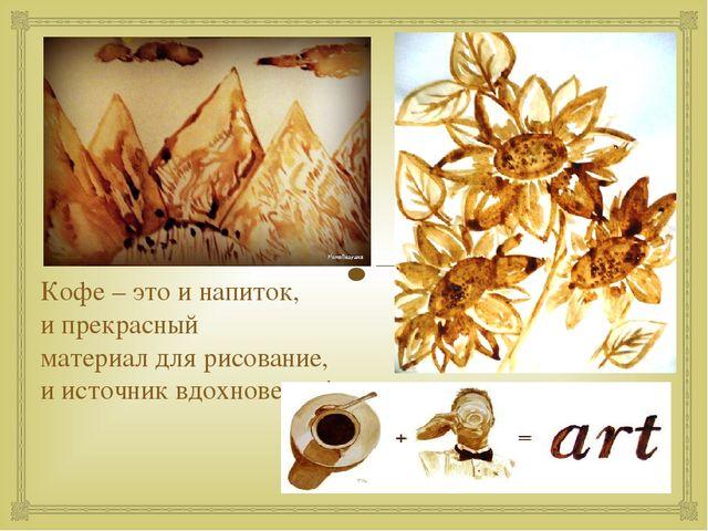 Кофе – это и напиток, и прекрасный материал для рисование, и источник вдохно...
