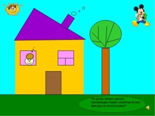 На уроке Микки сделал аппликацию.Какие геометрические фигуры он использовал?