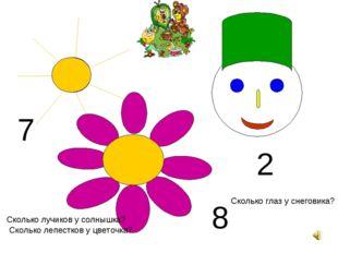 7 2 8 Сколько лучиков у солнышка? Сколько лепестков у цветочка? Сколько глаз