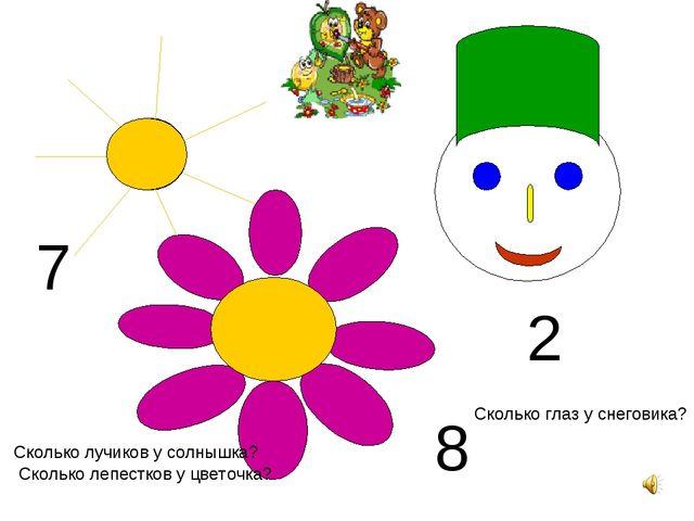 7 2 8 Сколько лучиков у солнышка? Сколько лепестков у цветочка? Сколько глаз...