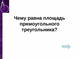 Чему равна площадь прямоугольного треугольника?