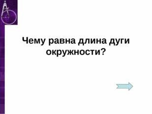 Чему равна длина дуги окружности?