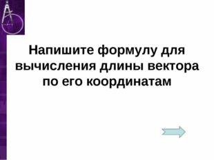 Напишите формулу для вычисления длины вектора по его координатам