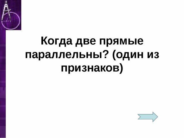 Когда две прямые параллельны? (один из признаков)