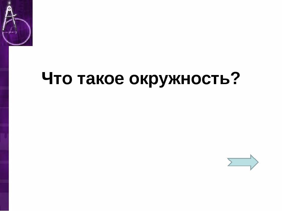 Что такое окружность?