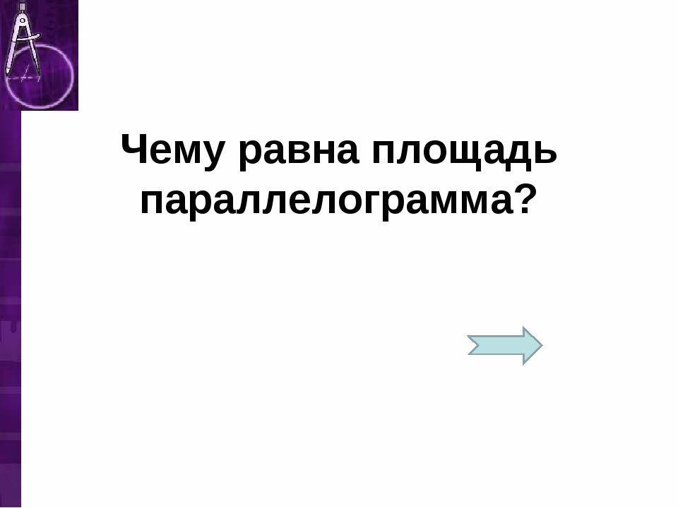 Чему равна площадь параллелограмма?