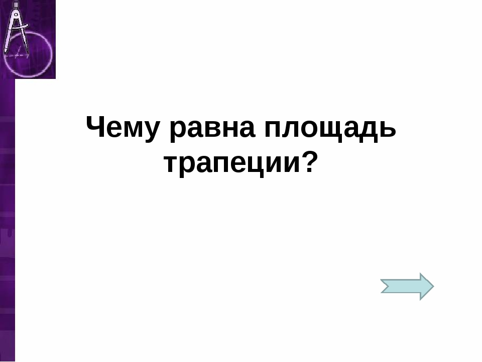 Чему равна площадь трапеции?