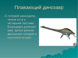 Плавающий динозавр С головой крокодила , телом кита и четырьмя ластами. Благо