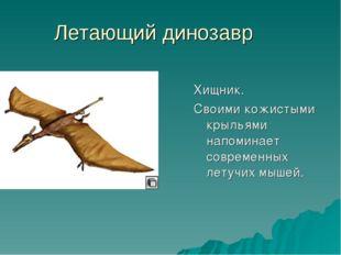 Летающий динозавр Хищник. Своими кожистыми крыльями напоминает современных ле